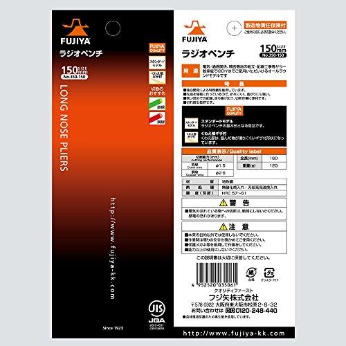 フジ矢ラジオペンチJIS規格150mm350-150