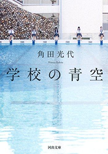 学校の青空 (河出文庫)