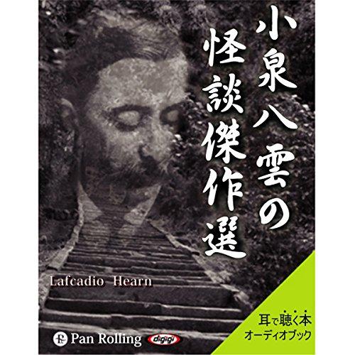 『小泉八雲の怪談傑作選』のカバーアート