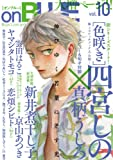 on BLUE 10―Boys Love anthology for U (Feelコミックス オンブルー)
