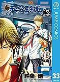 新テニスの王子様 33 (ジャンプコミックスDIGITAL)