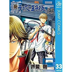 """新テニスの王子様 33 (ジャンプコミックスDIGITAL)"""""""