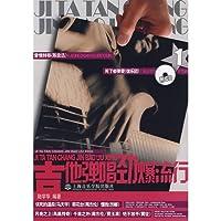 吉他弹唱劲爆流行.1(附CD)