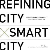 リファイニングシティ×スマートシティ -つかれたまちはこう変わる. もっと長生きできる