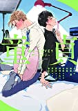 B's-LOVEYアンソロジー 童貞 (B`s-LOVEY COMICS)