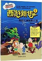 西游新传(9海底古城拯救计划)/写给孩子的安全漫画书