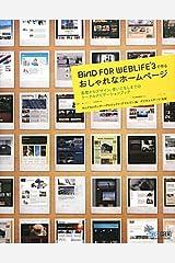 BiND for WebLiFE*3で作る おしゃれなホームページ 単行本(ソフトカバー)