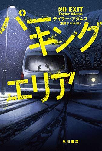 パーキングエリア (ハヤカワ・ミステリ文庫 ア 20-1)