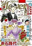 月刊flowers 2021年10月号(2021年8月27日発売) [雑誌]