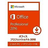 【旧商品/販売終了】Microsoft Office Professional 2016 (永続版)|オンラインコード版|Windows|PC2台