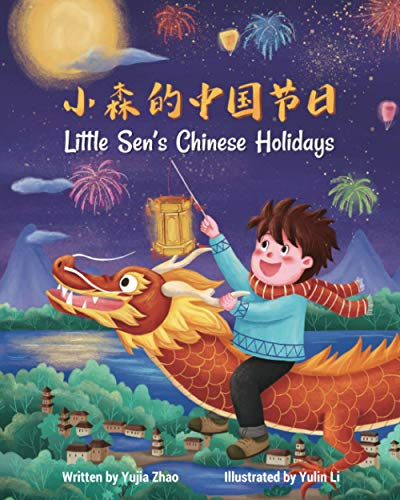 Little Sen's Chinese Holidays