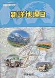 新詳地理B [地理B301]帝国書院
