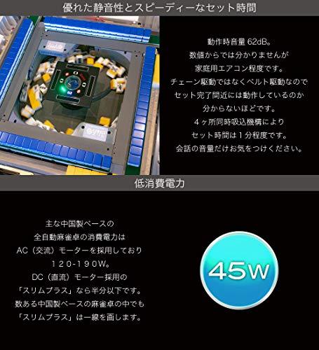 家庭用全自動麻雀卓「SLIMP+/スリムプラス」ホワイト/折りたたみ・移動式脚タイプ/2021タイプ/業界最軽量最薄・超静音/箱から出したら5分で設置/1年保証/牌サイズ33mm/AMAZON仕様