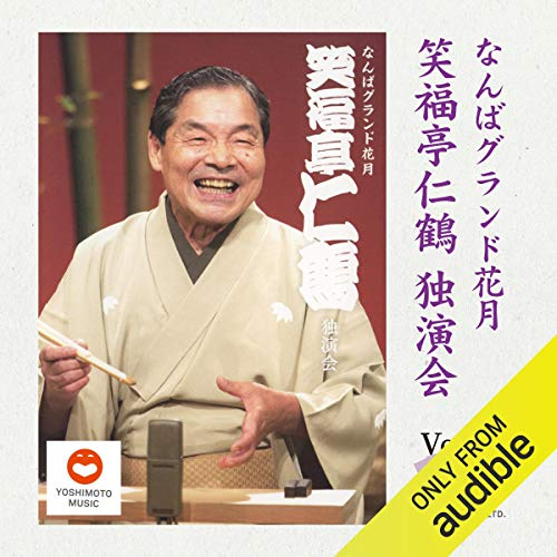 『Vol.4 なんばグランド花月 笑福亭仁鶴 独演会』のカバーアート