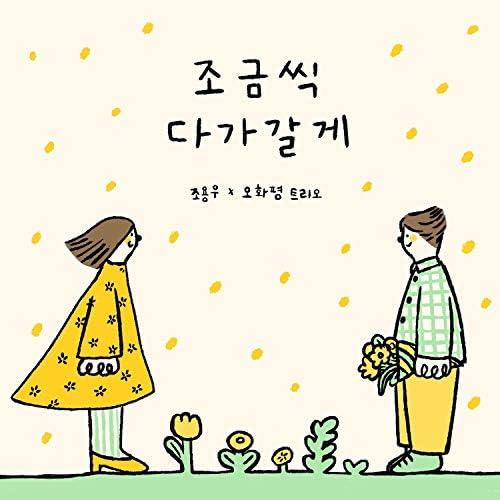 Daniel Yongwoo Cho & Oh Hwa Pyoung Trio 오화평 트리오