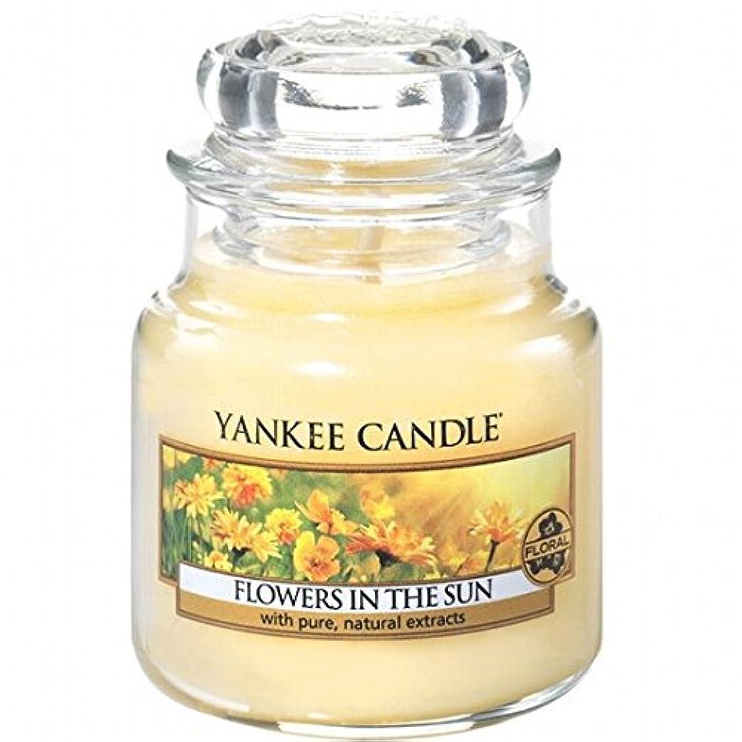 したいデコレーション一晩YANKEE CANDLE(ヤンキーキャンドル) YANKEE CANDLE ジャーS 「フラワーインザサン」(K00305274)