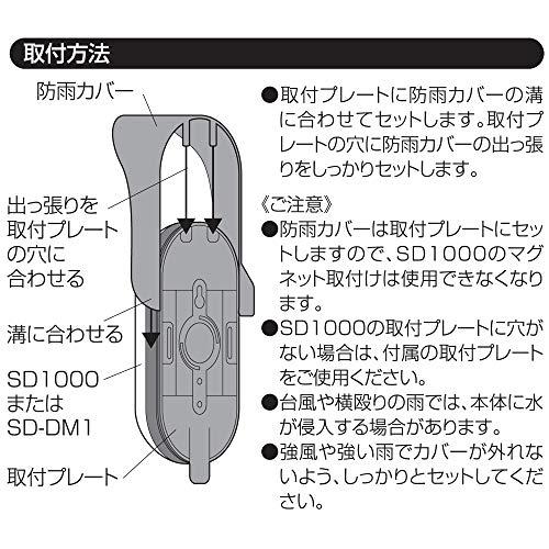 『リーベックス(Revex) 防犯カメラ SD1000用 防雨カバー SD-CV1』の3枚目の画像