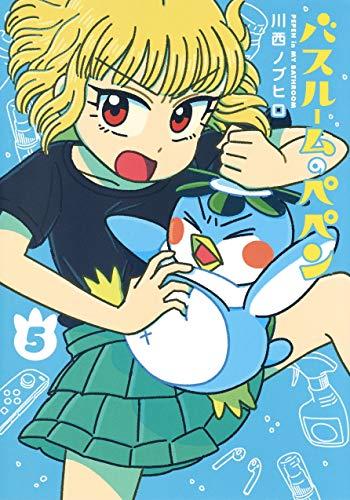 バスルームのペペン 5 (ヤングジャンプコミックス)