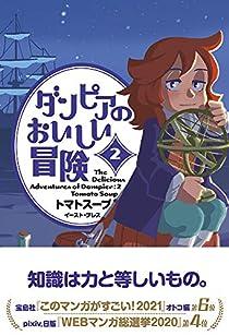 ダンピアのおいしい冒険(2)