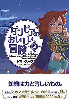ダンピアのおいしい冒険の最新刊