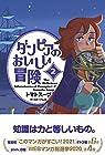 ダンピアのおいしい冒険 第2巻