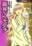 霊感お嬢☆天宮視子シリーズ 異界のトモダチ (HONKOWAコミックス)