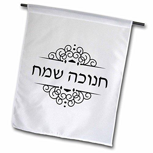 3dRose fl_165122_1'Happy Hanukkah in Hebrew - Chanukkah Sameach - Black and White Text Garden Flag, 12 x 18