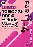 【新形式対応】TOEIC(R)テスト 990点 新・全方位 リスニング(CD-ROM1枚つき)