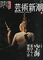 芸術新潮 2011年 08月号 [雑誌]