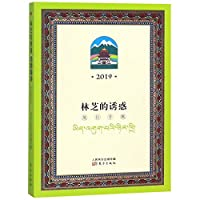 Temptation of Nyingchi (Travel Planner 2019) (Chinese Edition)