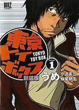 東京トイボックス(1) (バーズコミックス)
