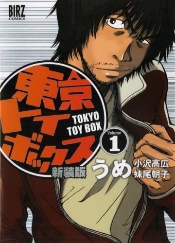 東京トイボックス(1) (バーズコミックス) - うめ