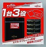 富士通 USBモバイル急速充電器(高容量タイプ) 「単3形ニッケル水素電池4個付き」 FSC341FX-B(FX)T