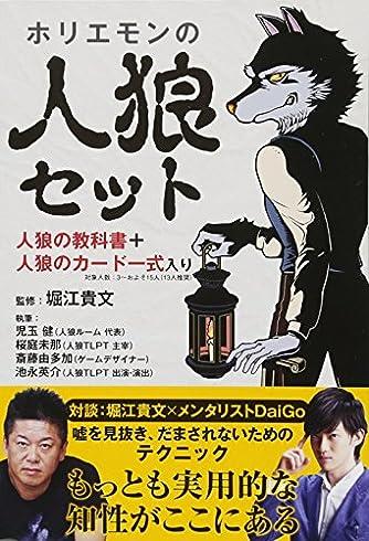 ホリエモンの人狼セット ([バラエティ])