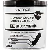 CARELAGE(ケアレージュ) 抗菌黒リング綿棒 200本