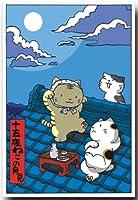 猫のイラストポストカード 「ねこの月見」 秋の絵葉書 和道楽
