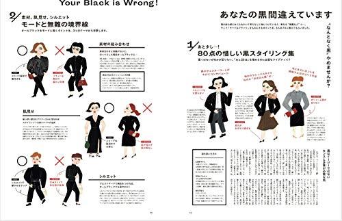 『GINZA(ギンザ) 2019年 11月号 [ブラックラブ♡日常で黒を着る! /石田ゆり子]』の6枚目の画像