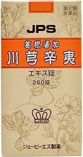 【第2類医薬品】JPS葛根湯加川きゅう辛夷エキス錠N 260錠