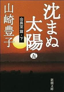 沈まぬ太陽(五) -会長室篇・下-(新潮文庫)
