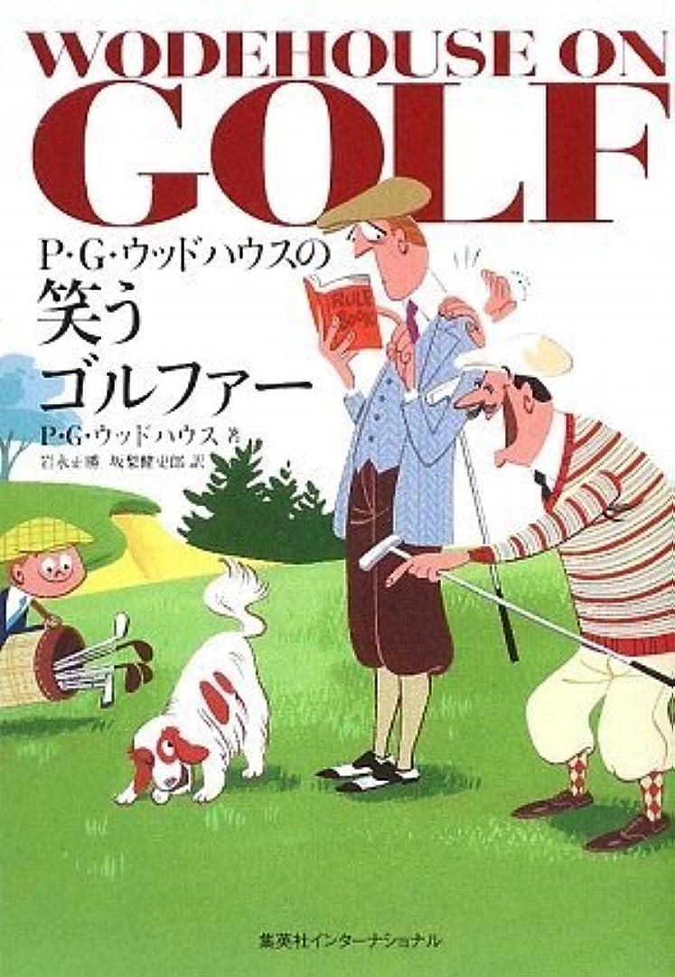 メッセージリフト対P?G?ウッドハウスの笑うゴルファー