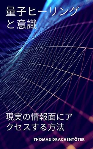 量子ヒーリングと意識: 現実の情報面にアクセスする方法