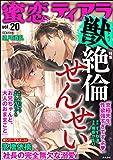 蜜恋ティアラ獣 Vol.20 絶倫せんせい [雑誌]