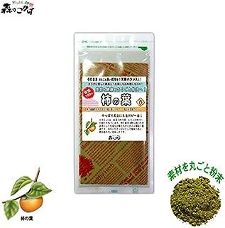森のこかげ 柿の葉茶 粉末 パウダー 200g U