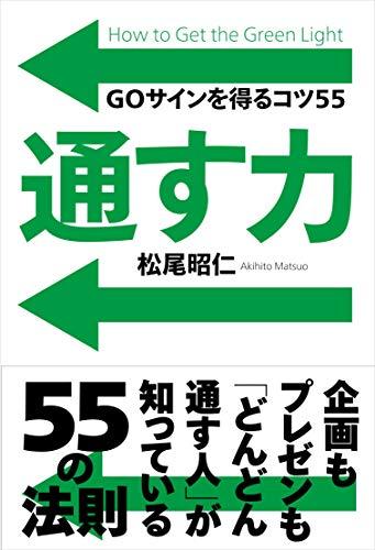 通す力──GOサインを得るコツ55