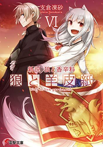 新説 狼と香辛料 狼と羊皮紙VI (電撃文庫)