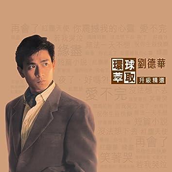 Huan Qiu Cui Qu Sheng Ji Jing Xuan