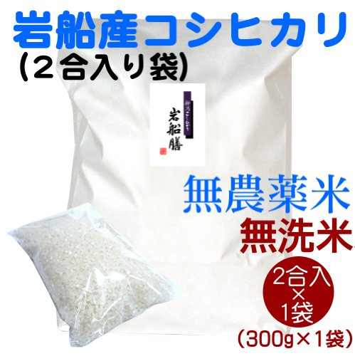 【一人用ごはん】新潟岩船産コシヒカリ(無農薬米) 無洗米 2合(300g)