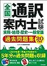 全国通訳案内士試験 実務・地理・歴史・一般常識過去問題集 '20年版