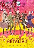 ヘタリア〈3〉Axis Powers (BIRZ EXTRA)
