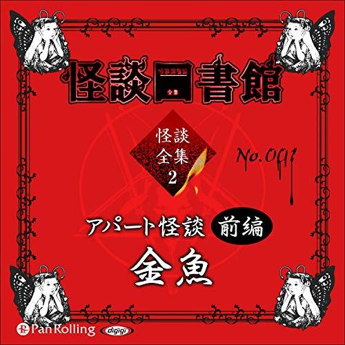 『怪談図書館・怪談全集2 No.001 アパート怪談前編』のカバーアート